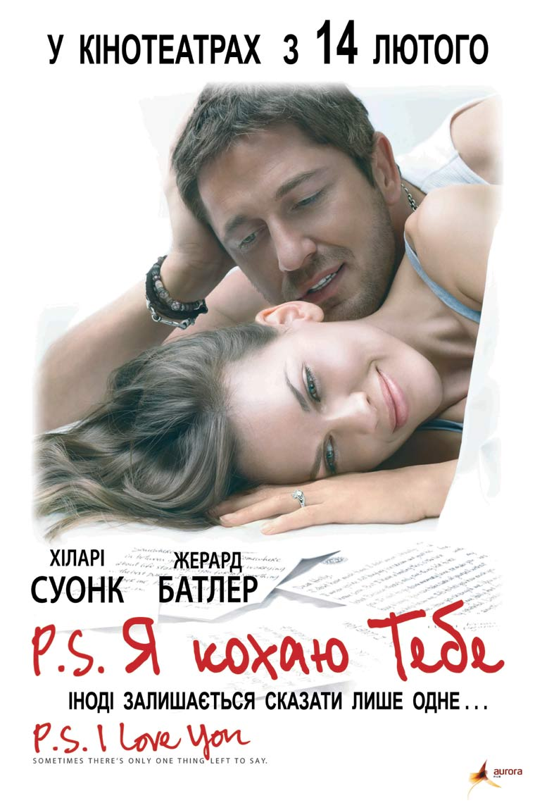 Книгу P.S Я Люблю Тебя - oversoft
