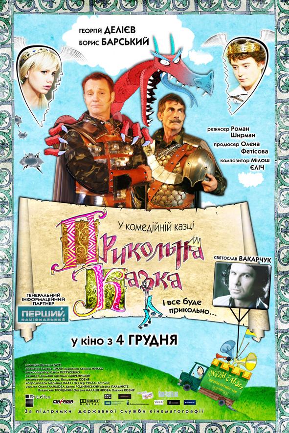 Кінопрокатник в україні синергія